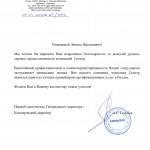 Благодарственное письмо Бомбардье